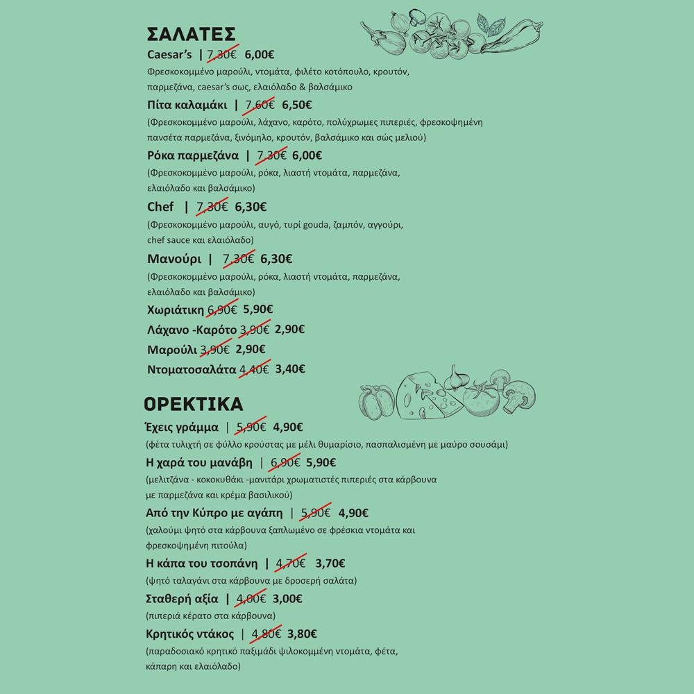 Σαλάτες---Ορεκτικά
